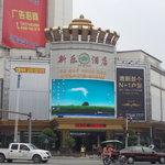Xinle Hotel