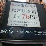Standing Sushi Bar Uogashi Nihon-ichi