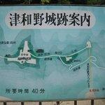 Tsuwano Castle
