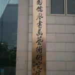 Photo de Dongfang Rujia Garden Hotel