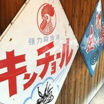 昭和の看板たち