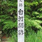 Shirakawa no Sekiato