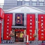 Foto de Chinese Cuisine Gagetsu