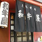 Foto de Yakinikuwagyuya