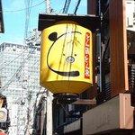 Tonsaiya Fukushima Bild