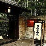 Toriyoshi (Kichijoji 4) Foto