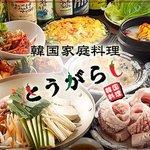 Togarashi Shinagawa ten Foto