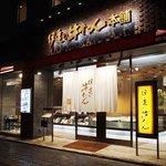 Date no Gyutan (Main Shop)