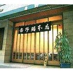 Yoshinosushihonten Image