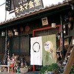 Kinemashokudo Photo