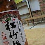 Izakayawasshoi Photo