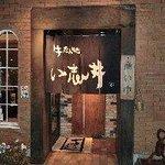 Ishii Photo