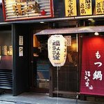 Tokyosakemeshiyahonpo Fukumimido Photo