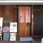 Foto de Kanzarashisobaashiu