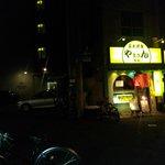 Foto de Hotel Oaks Reaze Tsukamoto