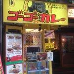 ภาพถ่ายของ Go!Go! Curry Ikebukuro Sunshine Chuodori