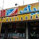 al baiq restaurant