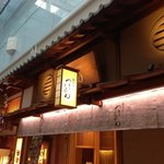 Tsurutontan Haneda Airport Branch