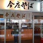 Imajou Soba inside Fukui Station