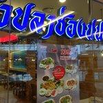 ภาพถ่ายของ Huapla Chongnonsea Junior