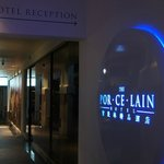 寶瓷林酒店
