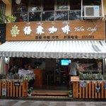 Yulin Cafe