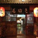 数少ない日本料理のレストラン