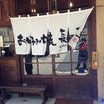 長田屋 暖簾