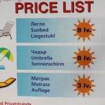 Стоимость лежаков и заонта
