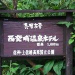 Foto de Nishihoppo Onsen Hotel