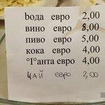 Ценник на напитки в ресторане отеля