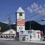 Michi-no-Eki - Minoshirakawa