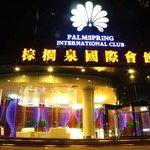 Foto de Palm Spring International Club