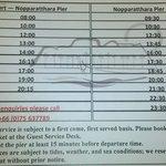 horario de las lanchas del hotel