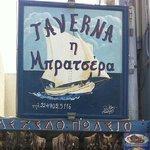 Photo of Taverna Bratsera