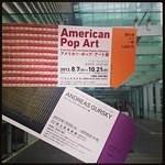 アメリカンポップアート展に行ってきました