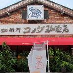 Photo of Komeda Coffee (Hon Machida)