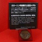 ガガーリン記念メダル