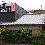 廻鮮寿司 吉恒