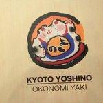 ภาพถ่ายของ Kyoto Yoshino Okonomiyaki