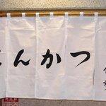 とんかつは日本を代表する和食