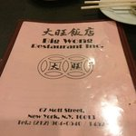 Меню ресторана Big Wong