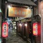 Yakiniku M is found in this small lane in the busy Dotonburi area (75221025)