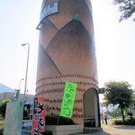 Tomizawa Road Station
