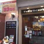 お店です、99歳!