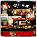 صورة فوتوغرافية لـ Restaurante Kimiaki
