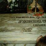 мощи Св.Серафима(Соболева)