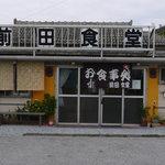 Maeda Shokudo