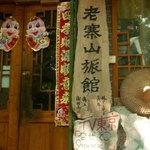 老寨山旅館