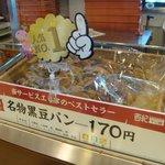 Nishiki service area (outbound line) Food court